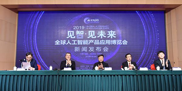 力争成为中国人工智能风向标 苏州5月举办2019全球智博会