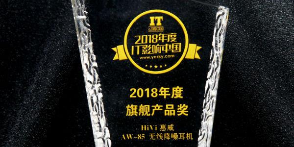惠威AW-85耳机荣获IT影响中国旗舰产品奖