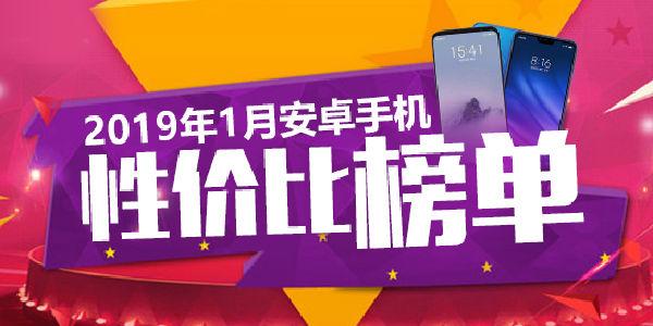 安兔兔公布2019年1月安卓澳门银河游戏平台官网性价比排行榜