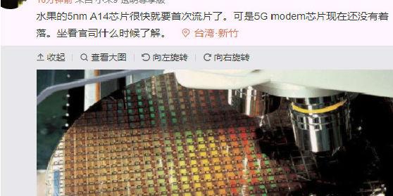 苹果A14处理器曝光:台积电5nm EUV工艺