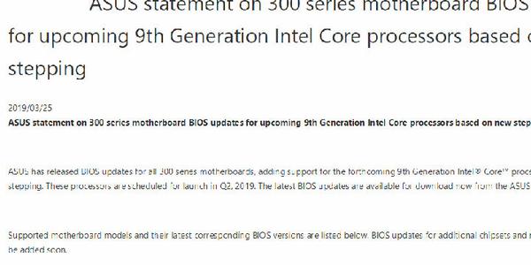 华硕爆料:英特尔将更新第九代酷睿处理器步进