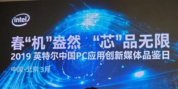 英特尔推动PC细分市场本土化创新 多元化产品满足各场景需求