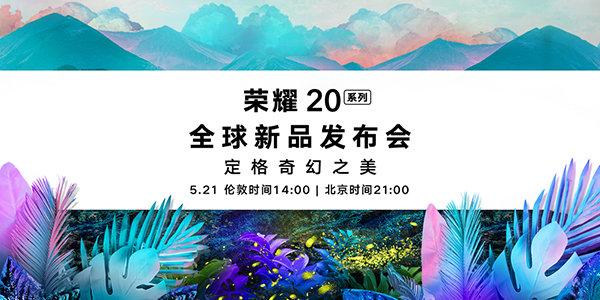 定格奇幻之美 荣耀20系列全球新品发布会