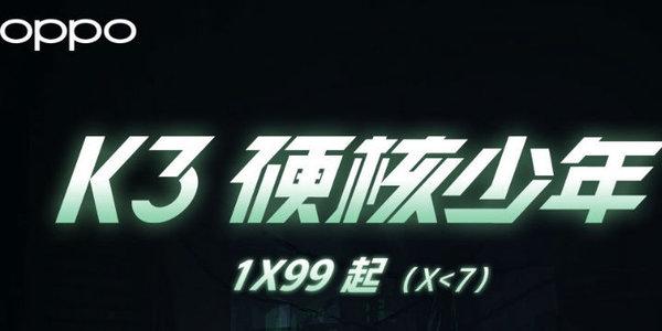 OPPO K3新品发布会倒计时1天 旗舰级配置售价1699元起