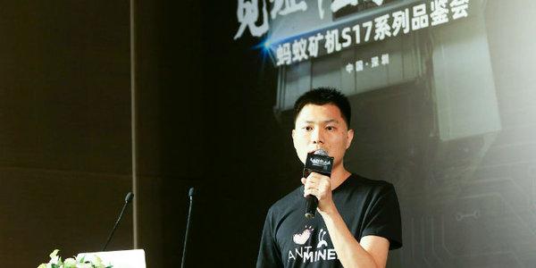 见证巅峰性能 比特大陆蚂蚁矿机17系列品鉴会在深圳举行