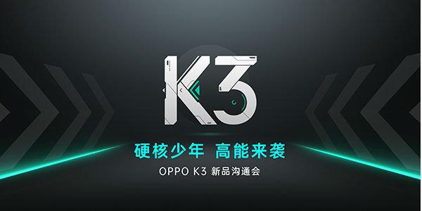 硬核少年 高能来袭 OPPO K3新品沟通会直播专题