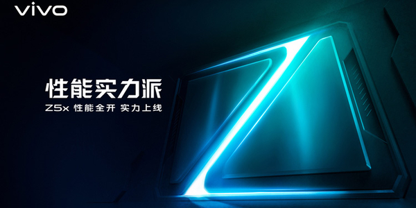 性能实力派 vivo Z5x线上新品发布会