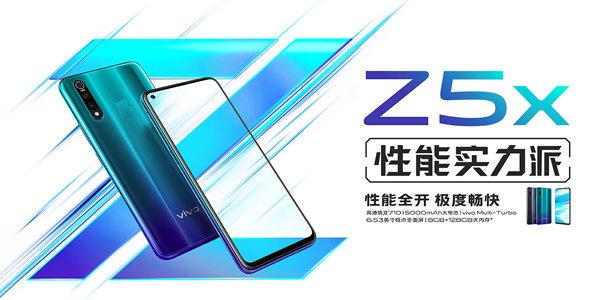 性能实力派 vivo Z5x新品专题