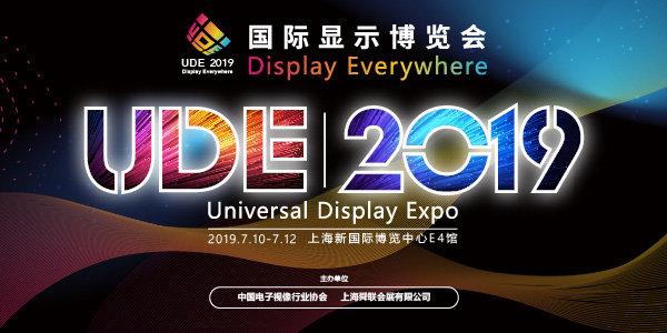 UDE2019国际显示博览会万博app现场直击