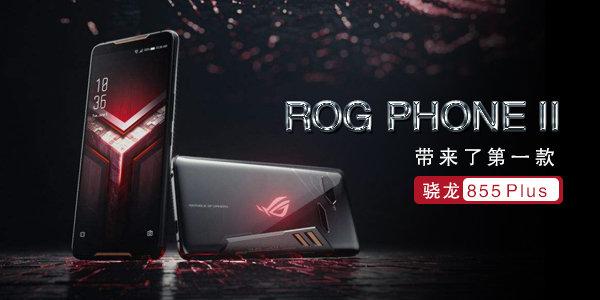 ROG Phone II带来了第一款骁龙855 Plus