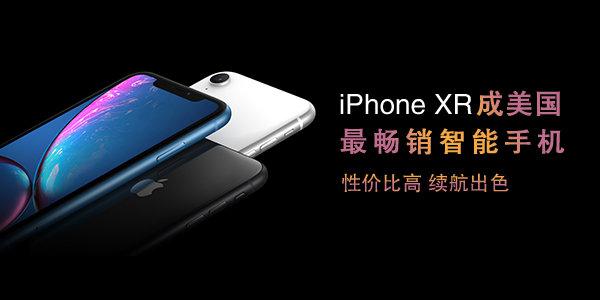 iPhone XR成美国最畅销智能手机