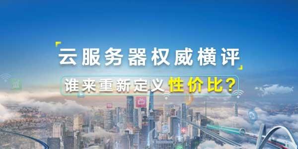 阿里云、腾讯云和华为云类似配置谁更适合站长选择?