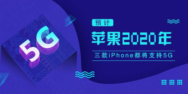 郭明�Z:申博菲律宾太阳城33网,预计苹果2020年三款iPhone都将支持5G