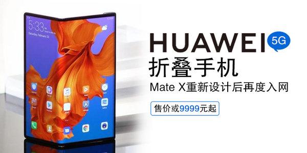 华为5G折叠手机Mate X重新设计后再度入网:售价或9999元起