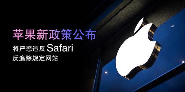苹果新政策公布 将严惩违反Safari反追踪规定网站