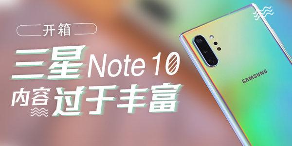 三星Note 10+开箱:内容过于丰富