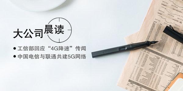 """大公司晨读:申博菲律宾太阳城33网,工信部回应""""4G降速""""传闻;中国电信与联通共建5G网络"""