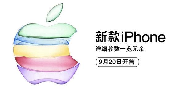 新款iPhone将于9月20日开售 详细参数一览无余