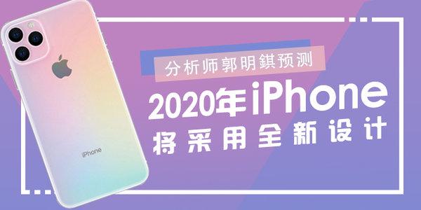 分析师郭明�Z预测2020年iPhone将采用全新设计