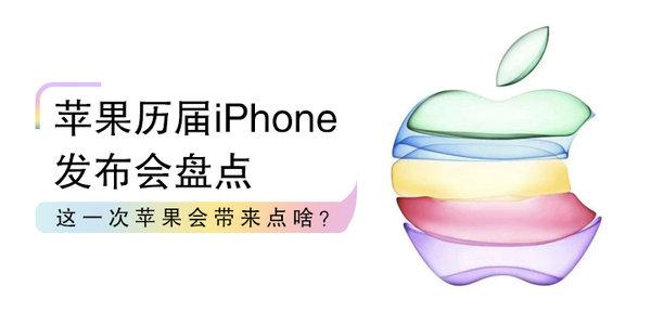 苹果历届iPhone发布会盘点 这一次苹果会带来点啥?