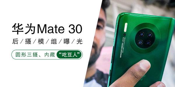 """华为Mate 30后摄模组曝光:圆形三摄、内藏""""吃豆人"""""""