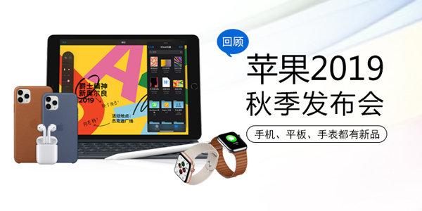 苹果秋季发布会回顾:手机、平板、手表接踵而至
