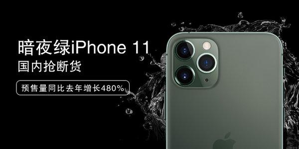 """""""原谅色""""火了!暗夜绿iPhone 11国内抢断货 预售量同比去年增长480%"""