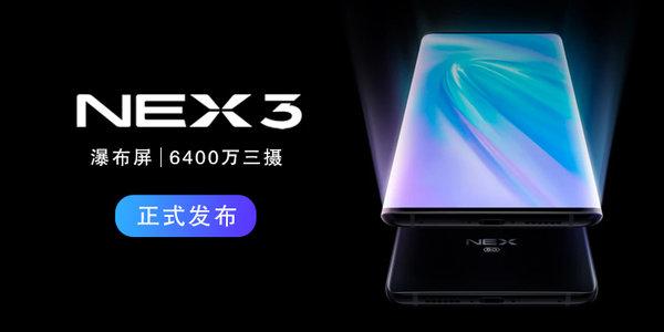 瀑布屏+6400万三摄 vivo NEX 3正式发布