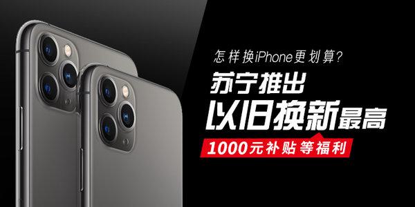 怎样换iPhone更划算?苏宁推出以旧换新最高1000元补贴