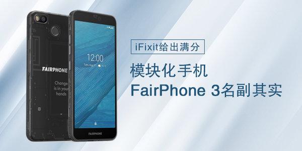 iFixit满分 模块化手机FairPhone 3名副其实