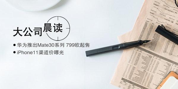 大公司晨读:申博菲律宾太阳城33网,华为推出Mate30系列 799欧起售;iPhone11渠道价曝光
