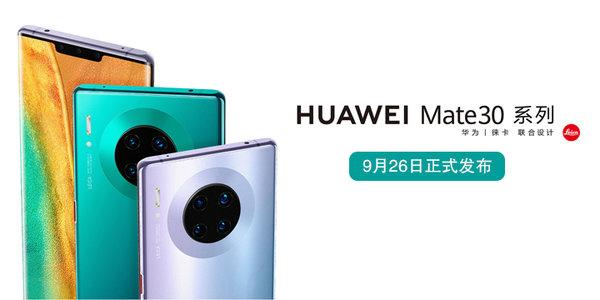 华为Mate30系列国行版将于9月26日正式发布
