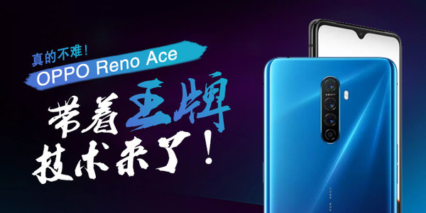 综合评测:真的不难!OPPO Reno Ace带着王牌技术来了!