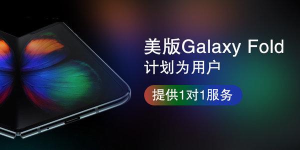美版Galaxy Fold计划为用户提供1对1服务