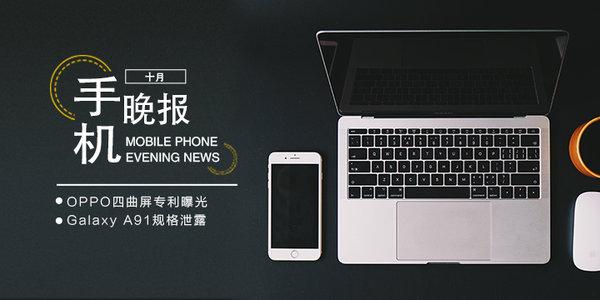 手机晚报:OPPO四曲屏专利曝光 三星A91规格泄露