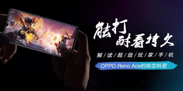 能打耐看持久 解读超级玩家手机OPPO Reno Ace的核芯机密