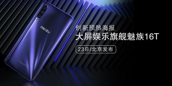 创新预热海报 大屏娱乐旗舰魅族16T 23日北京发布