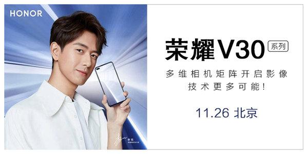 多维相机开启更多影像可能 荣耀V30定档11月26日