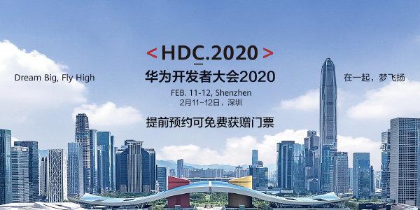 HDC.2020 华为开发者大会提前预约可获赠门票