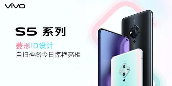 5重超质感美颜自拍 vivo S5蔡徐坤代言新机发布