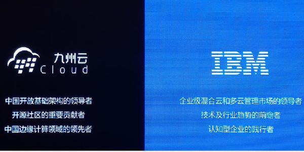为解决多云架构下的时代挑战 IBM与九州云出手了