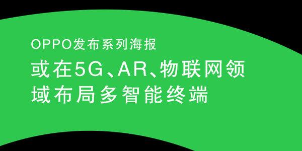 OPPO发布系列海报 或在5G、AR、物联网领域布局多智能终端