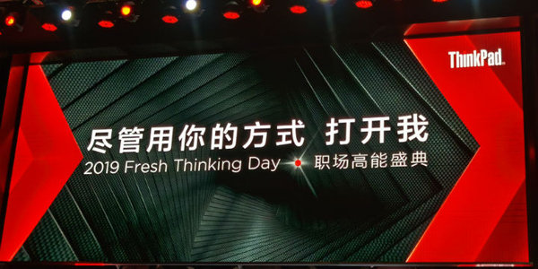 ThinkPad职场高能盛典燃耀京城 全新成员ThinkBook高调亮相