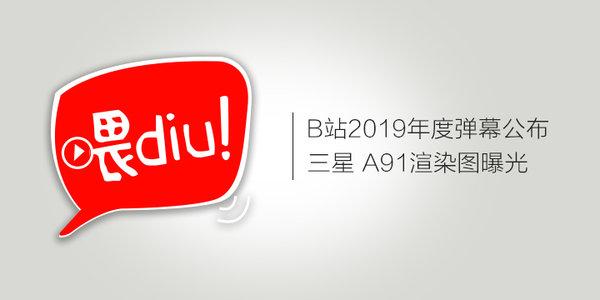 【喂你播】B站2019年度弹幕公布;三星 A91渲染图曝光