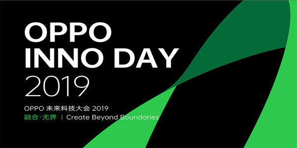 融合・无界 OPPO未来科技大会2019