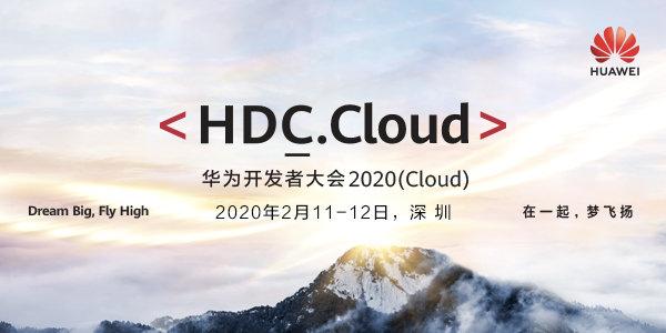 华为云开发者大会2020预约报名