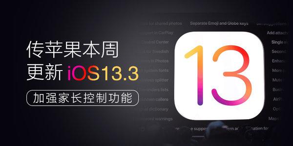 传苹果本周更新iOS13.3 加强家长控制功能