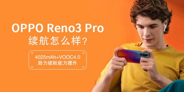 OPPO Reno3 Pro续航怎么样?4025mAh+VOOC4.0助力续航能力提升