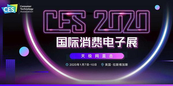 天极网直击2020CES国际消费电子展