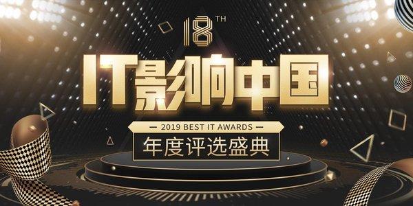 第十八届IT影响中国年度评选盛典奖项揭晓